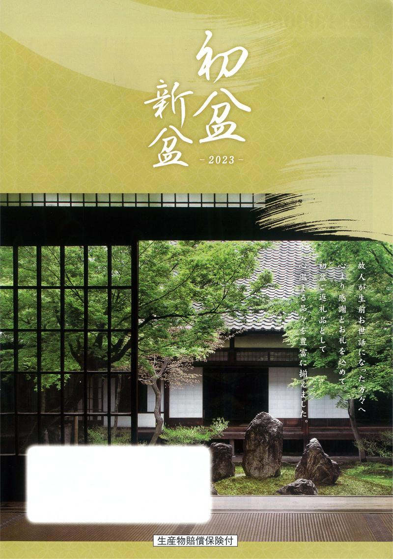 初盆 HATSUBON カタログ ギフト