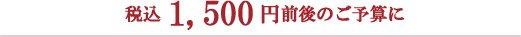 税込1,575円前後