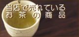当店で売れているお茶の商品