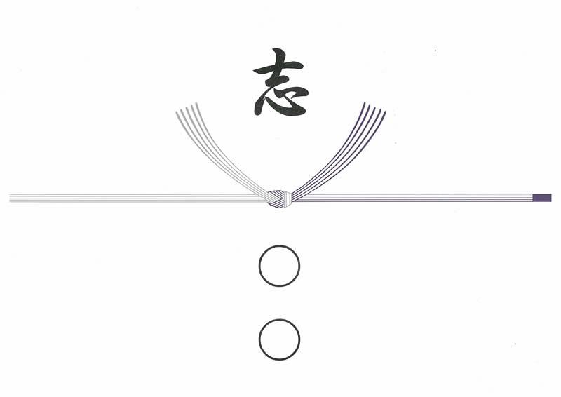 粗供養の熨斗(のし)の色|年忌法要での水引の違いと掛け紙 ...