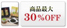 商品最大30%OFF!
