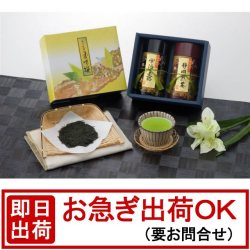 【30%OFF】宇治玉露・静岡煎茶詰合せ