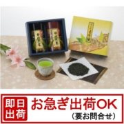 【30%OFF】静岡煎茶詰合せ