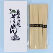 島原手延べ素麺 5束